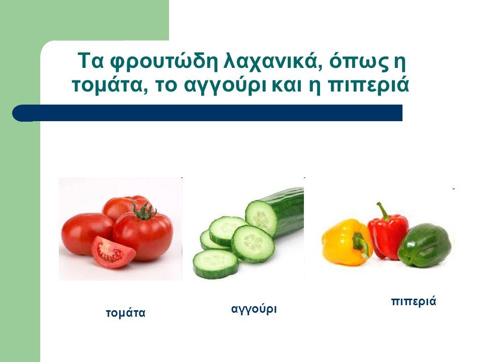 Τα φρουτώδη λαχανικά, όπως η τομάτα, το αγγούρι και η πιπεριά