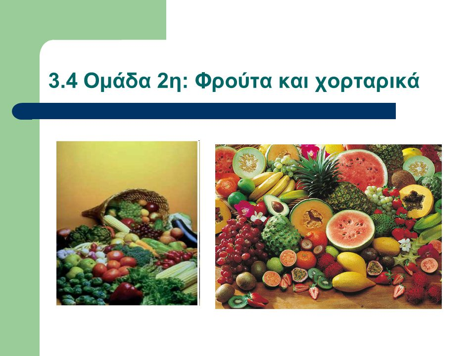 3.4 Oμάδα 2η: Φρούτα και χορταρικά