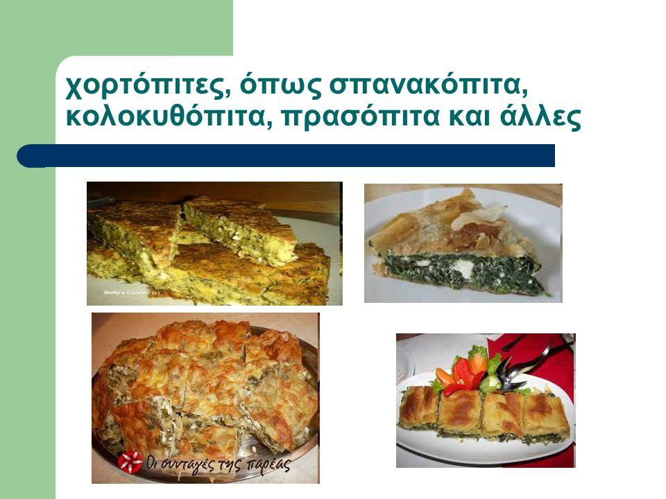 χορτόπιτες, όπως σπανακόπιτα, κολοκυθόπιτα, πρασόπιτα και άλλες