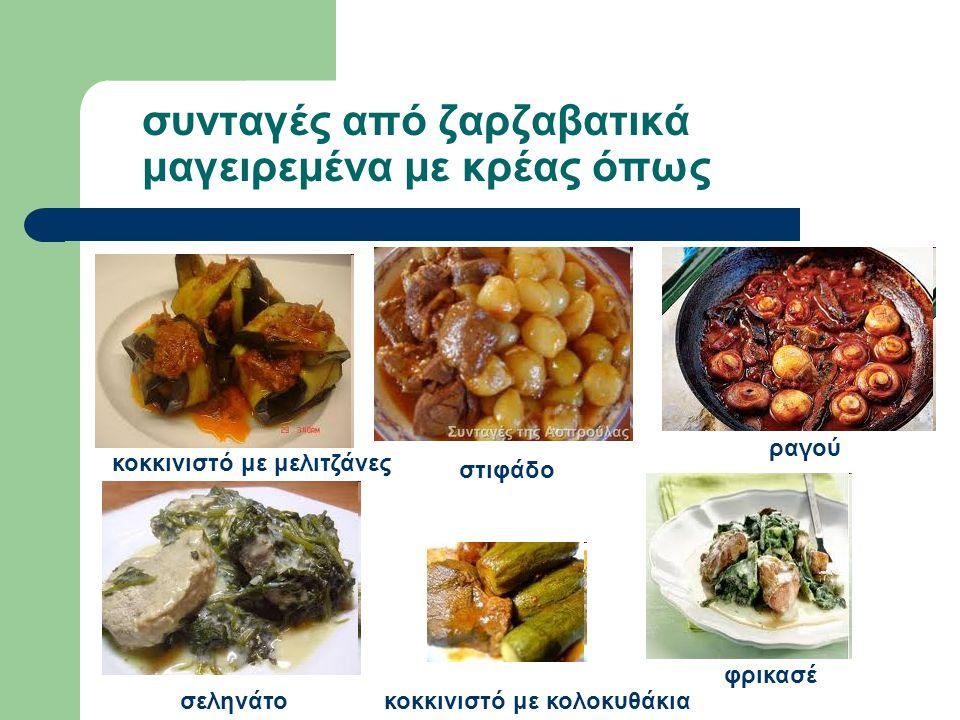 συνταγές από ζαρζαβατικά μαγειρεμένα με κρέας όπως