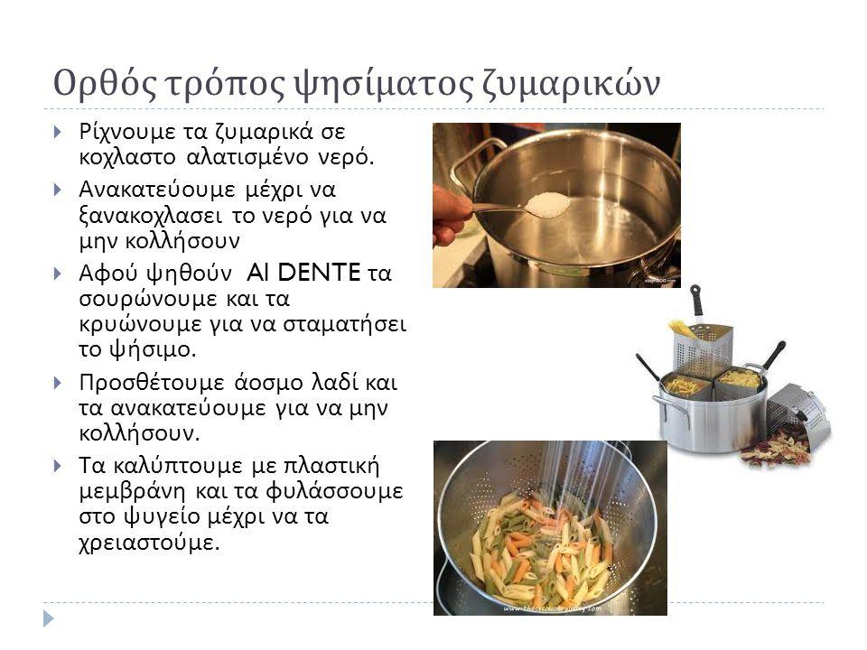 Ορθός τρόπος ψησίματος ζυμαρικών