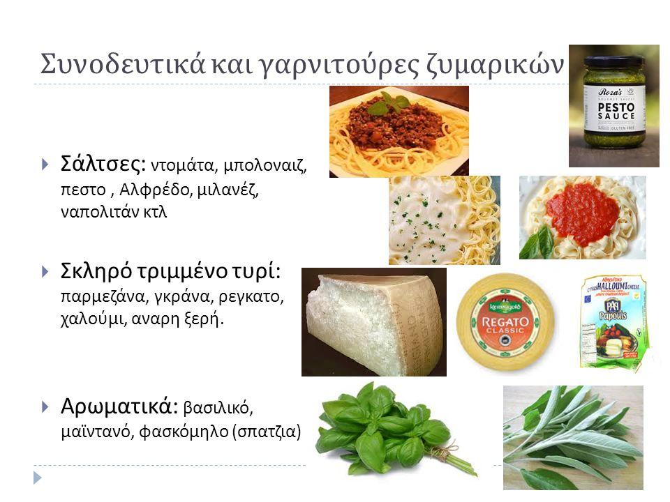 Συνοδευτικά και γαρνιτούρες ζυμαρικών
