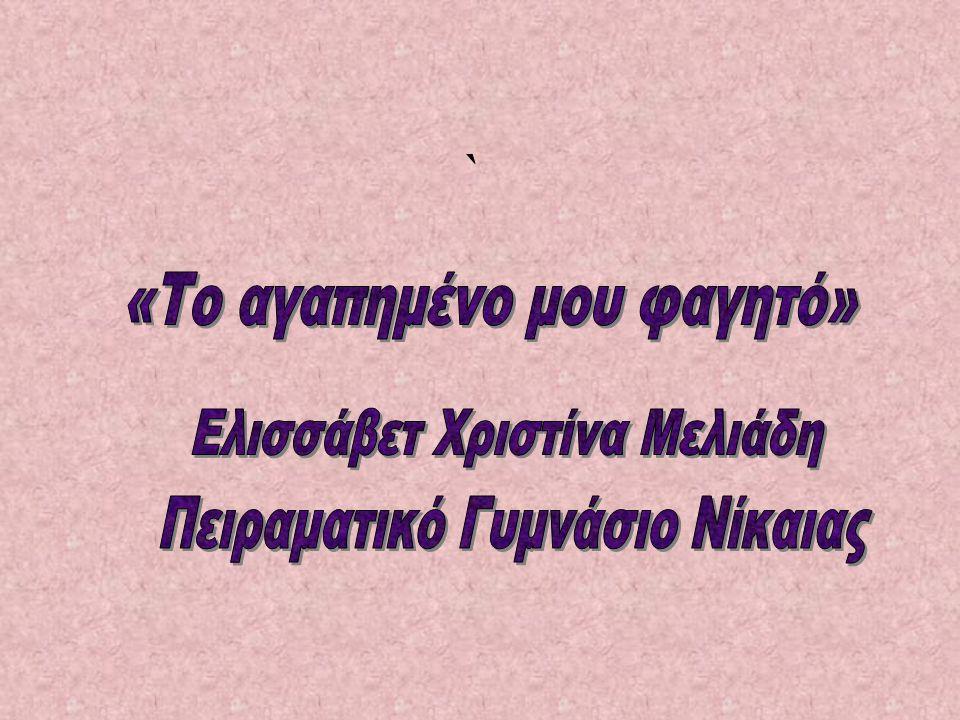 ` «Το αγαπημένο μου φαγητό» Ελισσάβετ Χριστίνα Μελιάδη