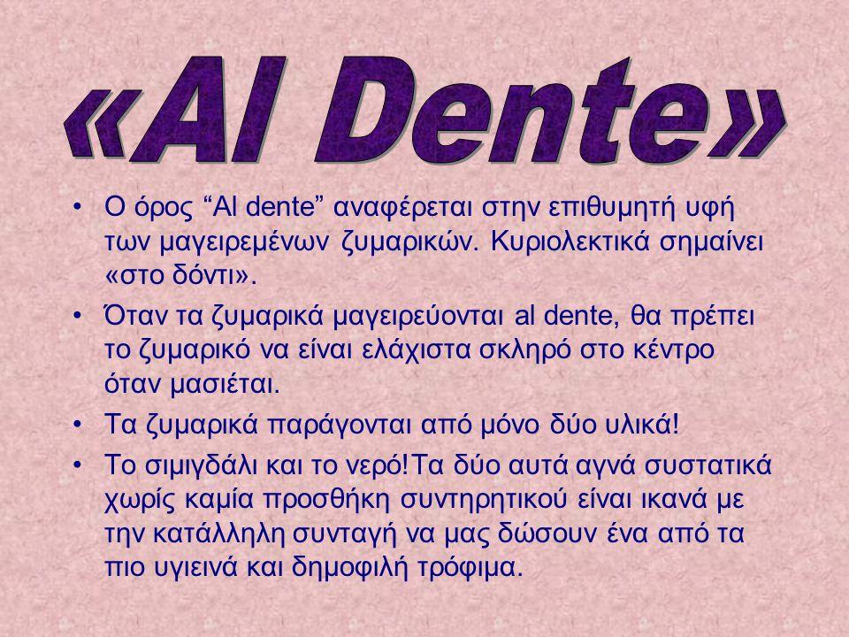 «Al Dente» Ο όρος Al dente αναφέρεται στην επιθυμητή υφή των μαγειρεμένων ζυμαρικών. Κυριολεκτικά σημαίνει «στο δόντι».