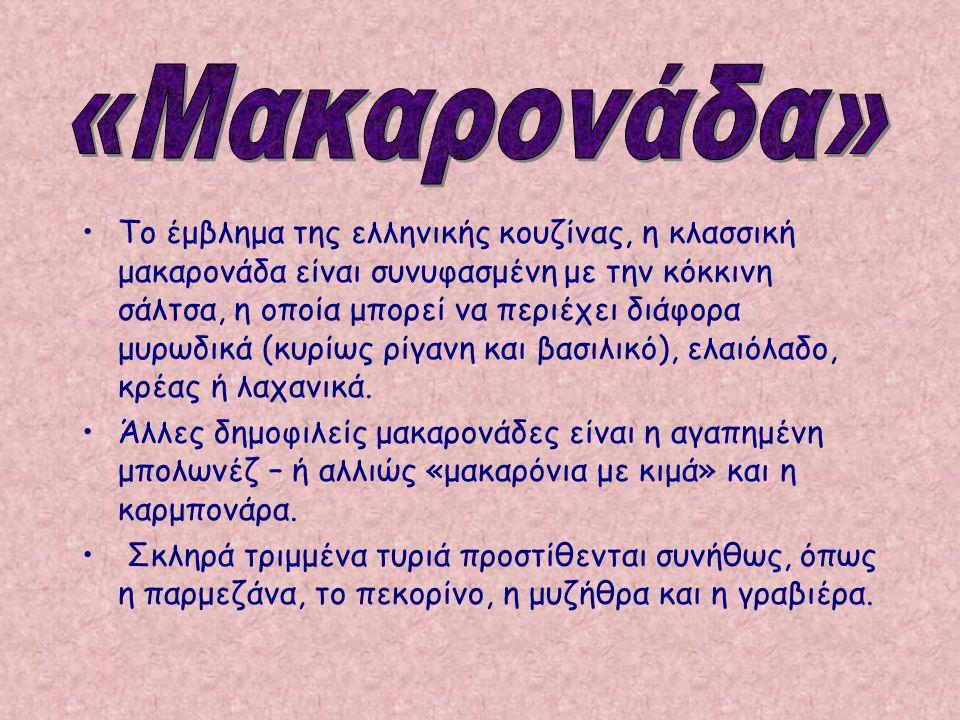 «Μακαρονάδα»