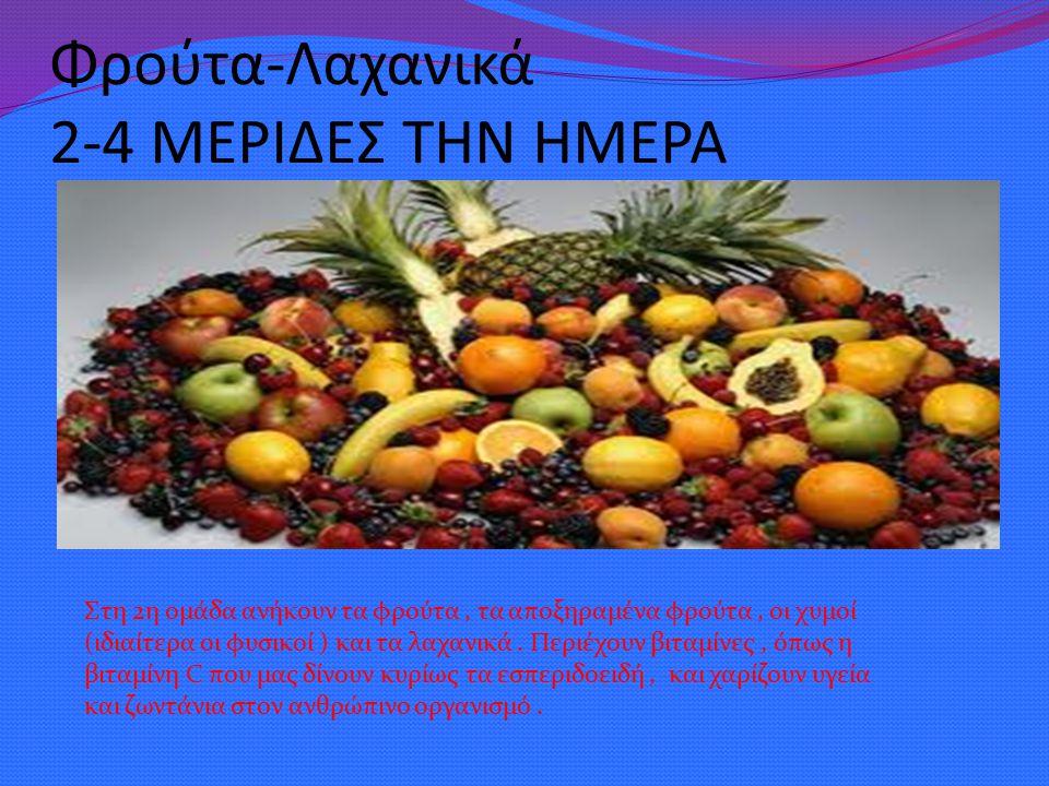 Φρούτα-Λαχανικά 2-4 ΜΕΡΙΔΕΣ ΤΗΝ ΗΜΕΡΑ
