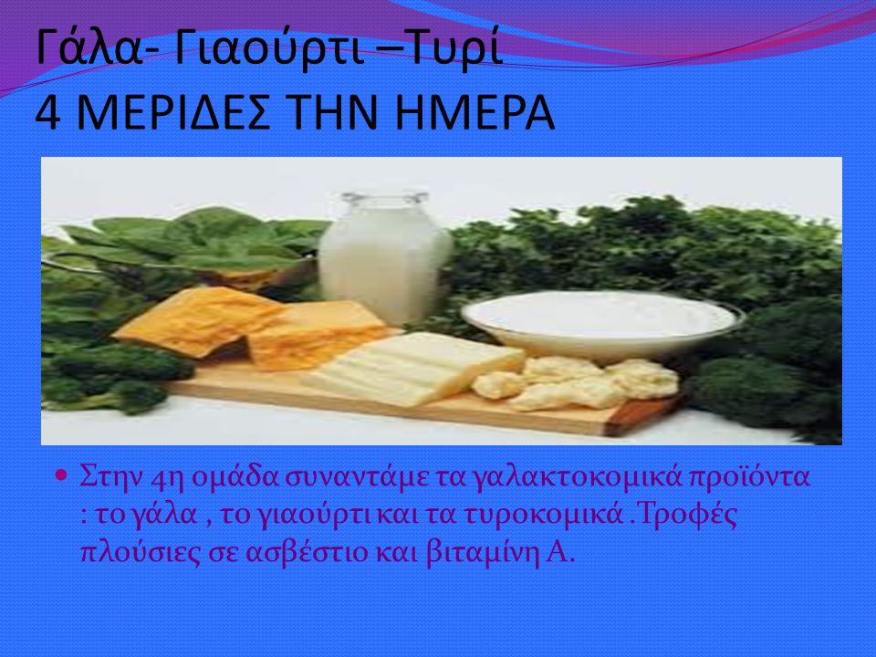 Γάλα- Γιαούρτι –Τυρί 4 ΜΕΡΙΔΕΣ ΤΗΝ ΗΜΕΡΑ