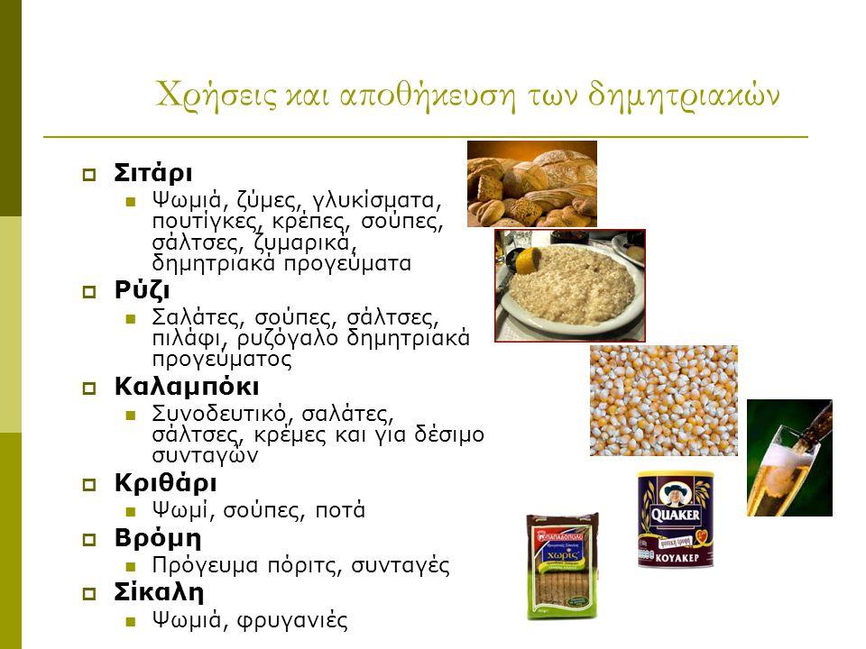 Χρήσεις και αποθήκευση των δημητριακών