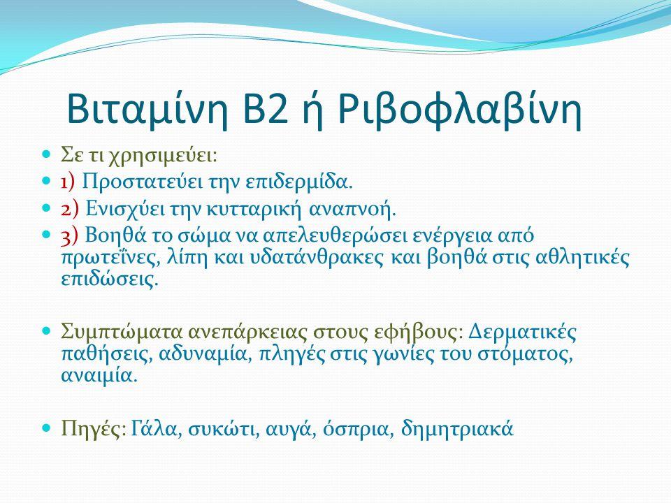 Βιταμίνη Β2 ή Ριβοφλαβίνη