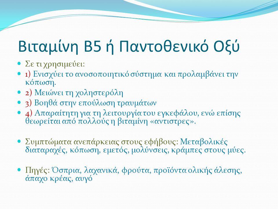Βιταμίνη Β5 ή Παντοθενικό Οξύ