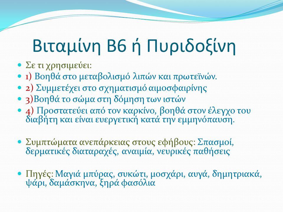 Βιταμίνη Β6 ή Πυριδοξίνη