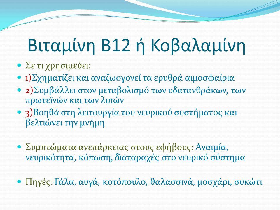 Βιταμίνη Β12 ή Κοβαλαμίνη