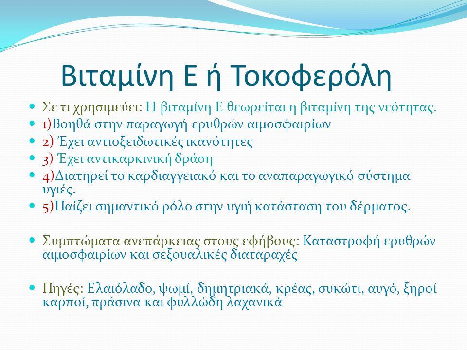 Βιταμίνη Ε ή Τοκοφερόλη