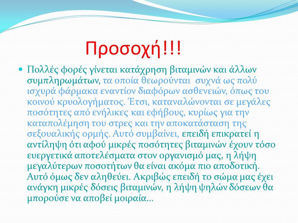 Προσοχή!!!