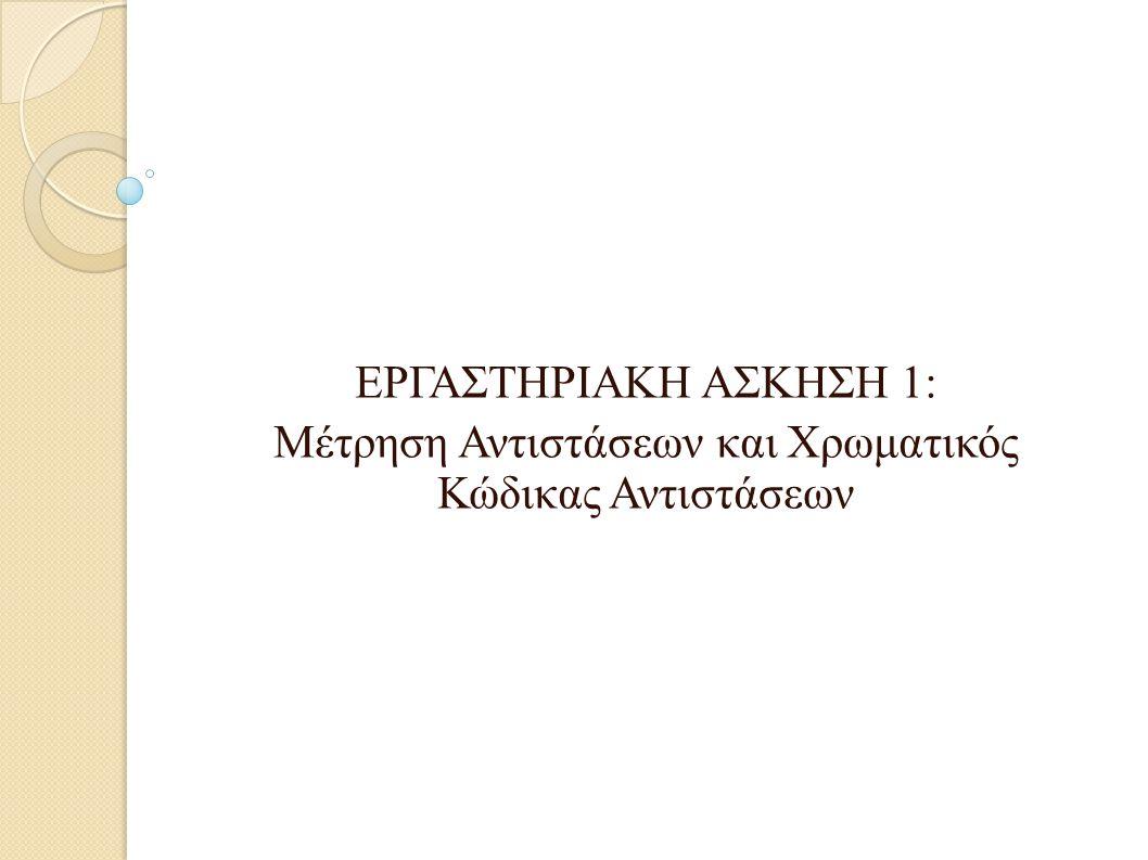 ΕΡΓΑΣΤΗΡΙΟ ΗΛΕΚΤΡΟΤΕΧΝΙΑΣ Ι