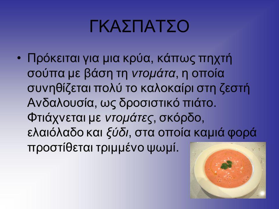 ΓΚΑΣΠΑΤΣΟ
