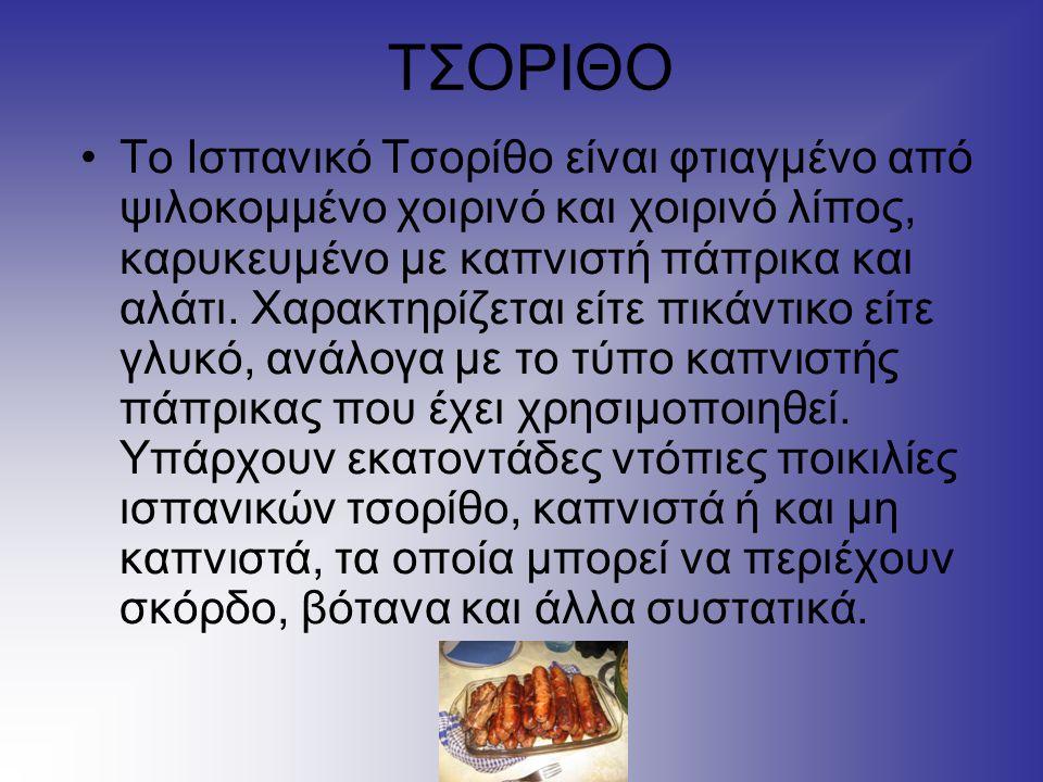 ΤΣΟΡΙΘΟ