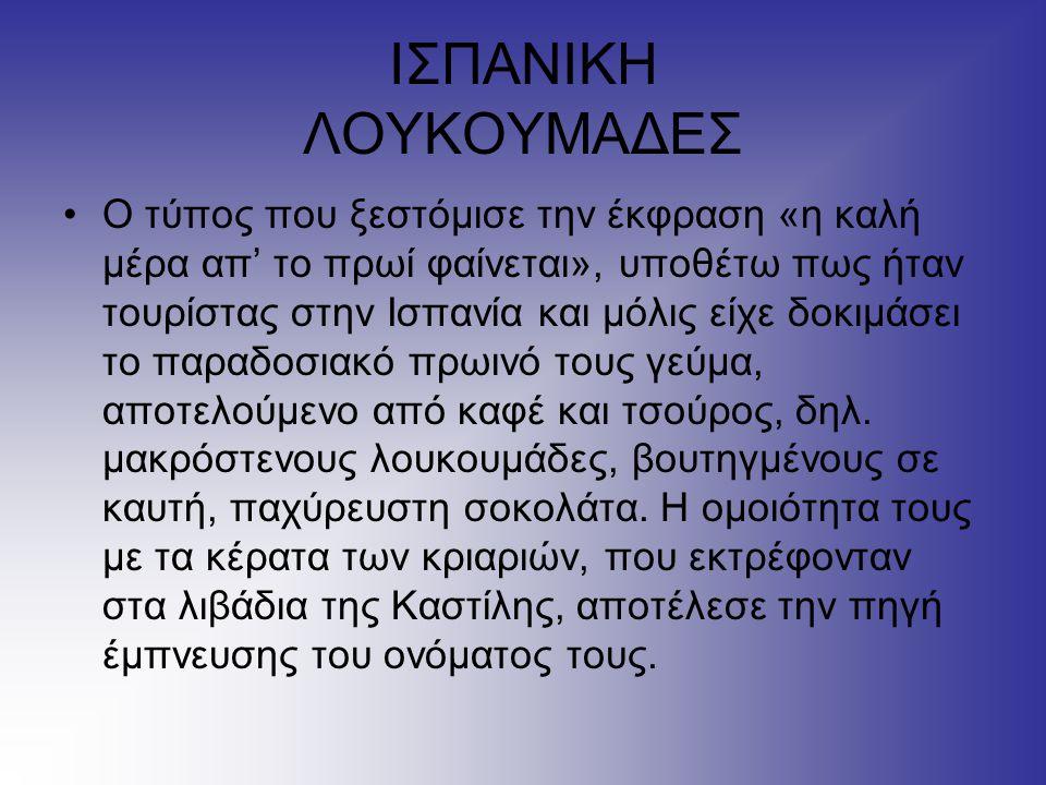 ΙΣΠΑΝΙΚΗ ΛΟΥΚΟΥΜΑΔΕΣ