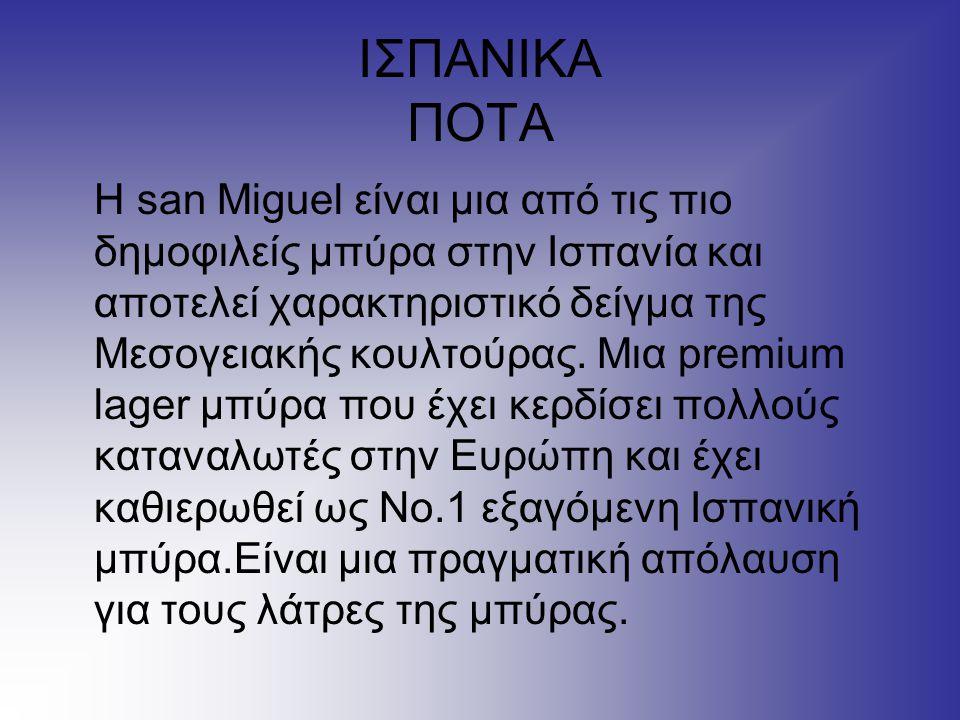 ΙΣΠΑΝΙΚΑ ΠΟΤΑ