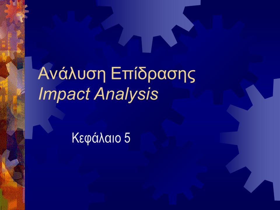 Ανάλυση Επίδρασης Impact Analysis