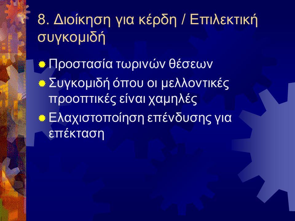 8. Διοίκηση για κέρδη / Επιλεκτική συγκομιδή