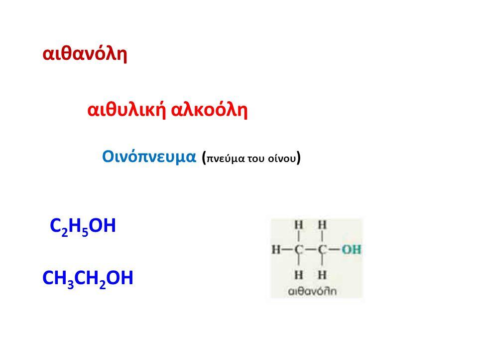 αιθανόλη αιθυλική αλκοόλη C2H5OH CH3CH2OH