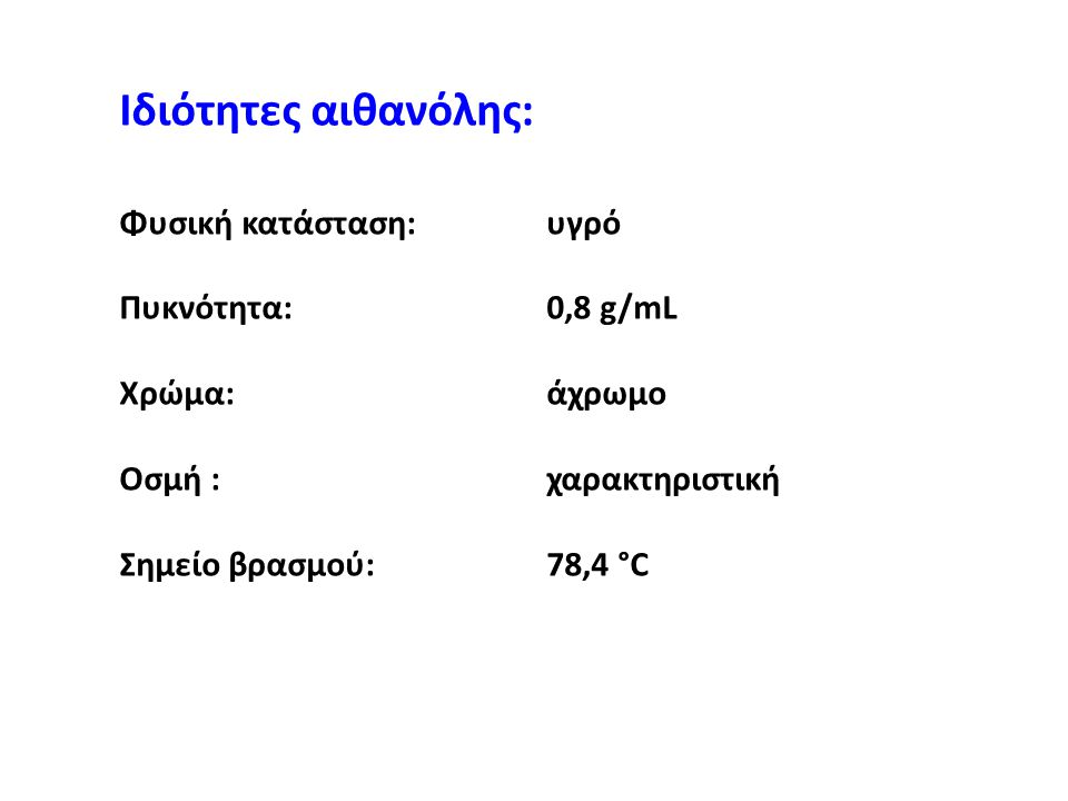 Ιδιότητες αιθανόλης: Φυσική κατάσταση: υγρό Πυκνότητα: 0,8 g/mL