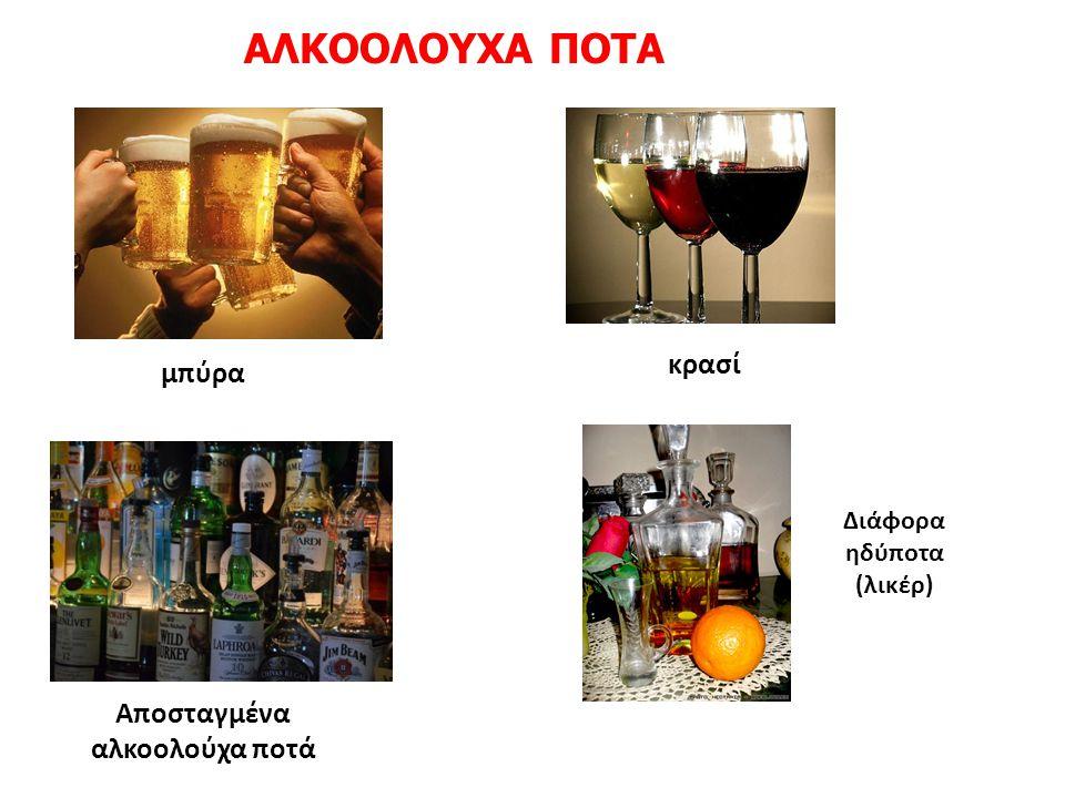 Διάφορα ηδύποτα (λικέρ) Αποσταγμένα αλκοολούχα ποτά