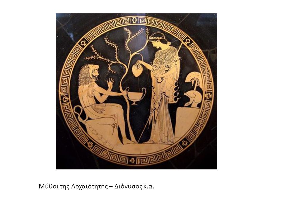 Μύθοι της Αρχαιότητης – Διόνυσος κ.α.