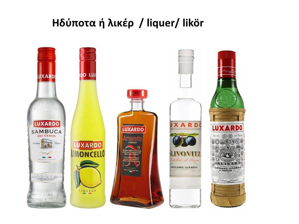 Ηδύποτα ή λικέρ / liquer/ likör