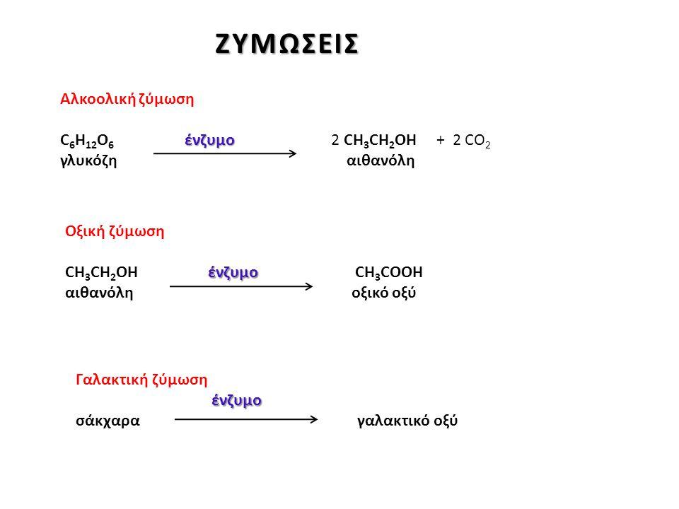ΖΥΜΩΣΕΙΣ Αλκοολική ζύμωση C6H12O6 ένζυμο 2 CH3CH2OH + 2 CO2
