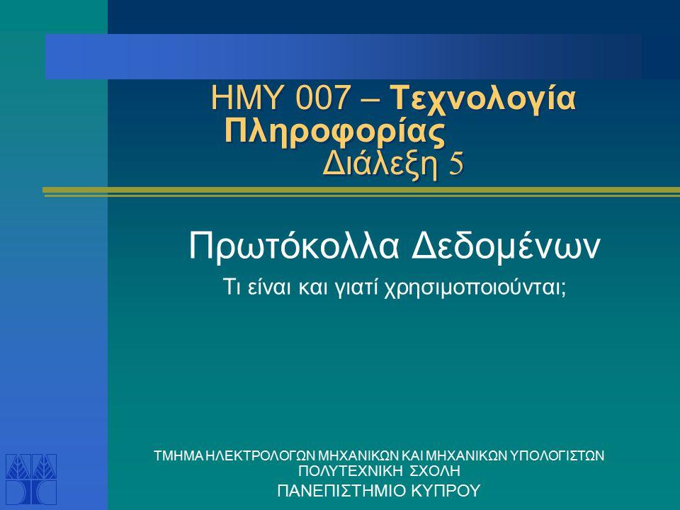 ΗΜΥ 007 – Τεχνολογία Πληροφορίας Διάλεξη 5
