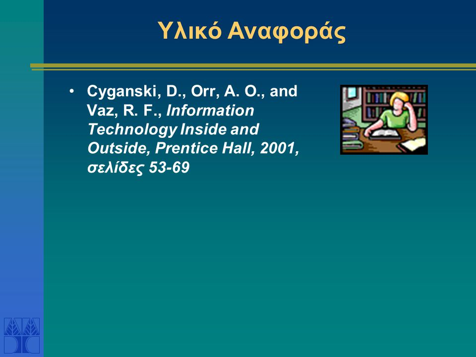 Υλικό Αναφοράς Cyganski, D., Orr, A. O., and Vaz, R.