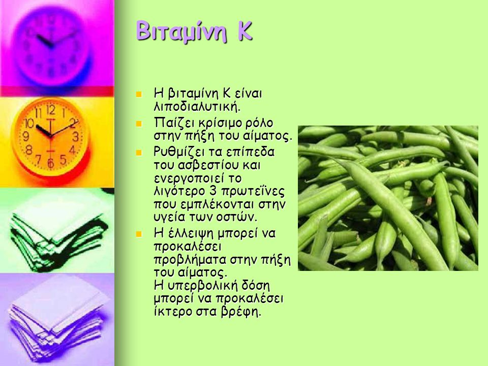 Βιταμίνη K Η βιταμίνη Κ είναι λιποδιαλυτική.
