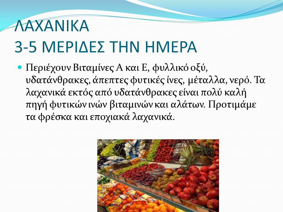 ΛΑΧΑΝΙΚΑ 3-5 ΜΕΡΙΔΕΣ ΤΗΝ ΗΜΕΡΑ