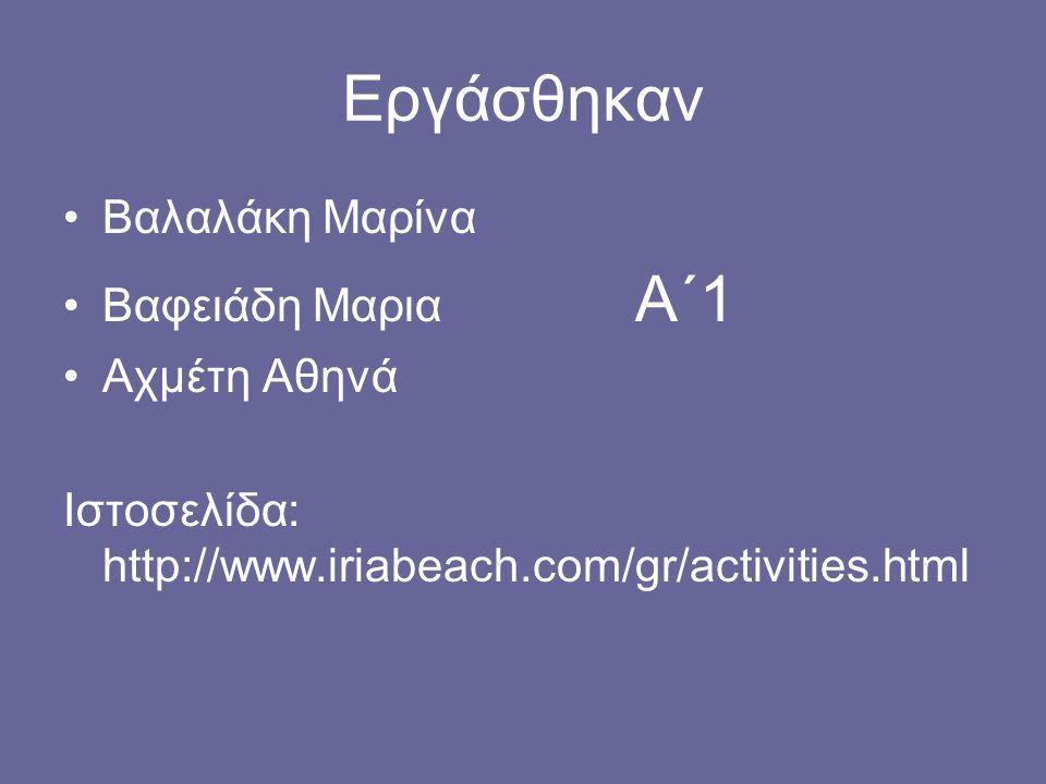 Εργάσθηκαν Βαλαλάκη Μαρίνα Βαφειάδη Μαρια Α΄1 Αχμέτη Αθηνά