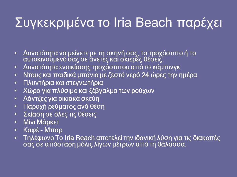 Συγκεκριμένα το Iria Beach παρέχει