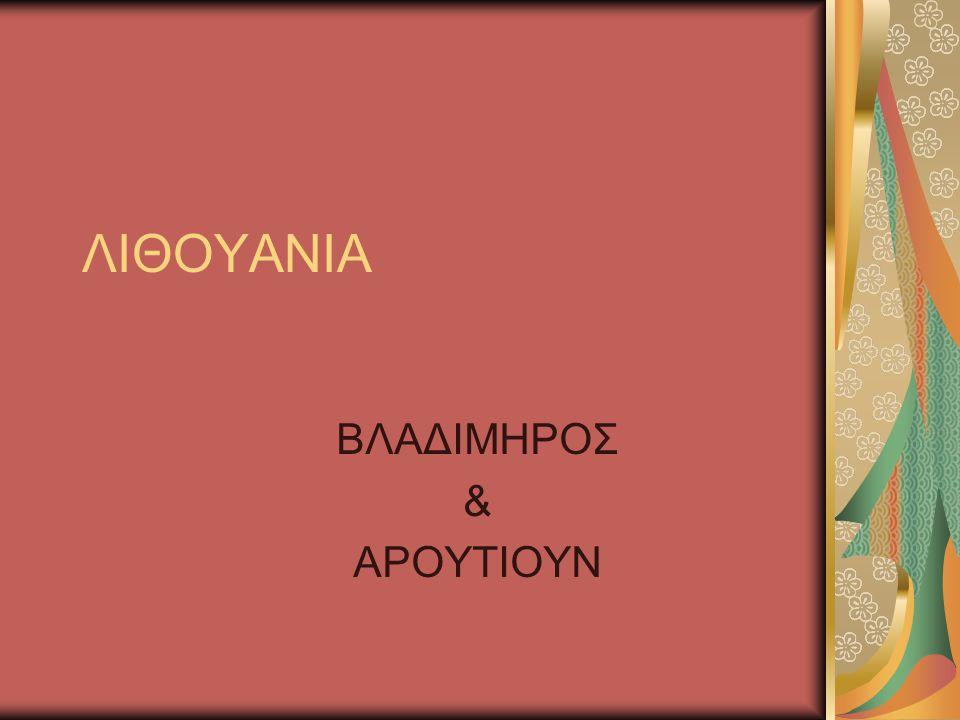 ΒΛΑΔΙΜΗΡΟΣ & ΑΡΟΥΤΙΟΥΝ