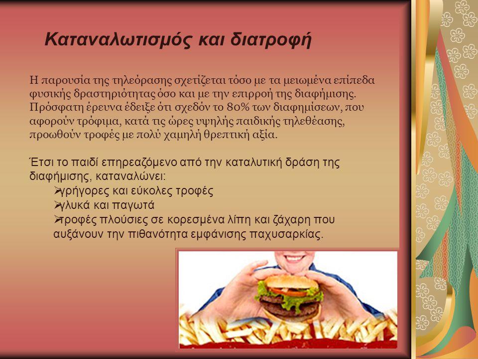 Καταναλωτισμός και διατροφή