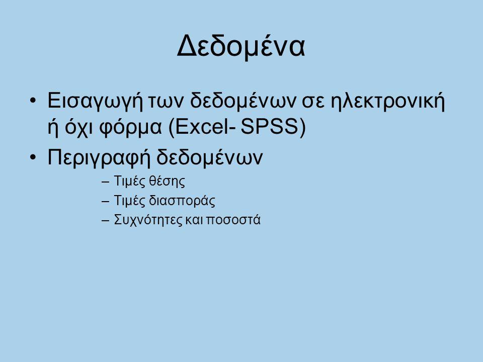Δεδομένα Εισαγωγή των δεδομένων σε ηλεκτρονική ή όχι φόρμα (Excel- SPSS) Περιγραφή δεδομένων. Τιμές θέσης.
