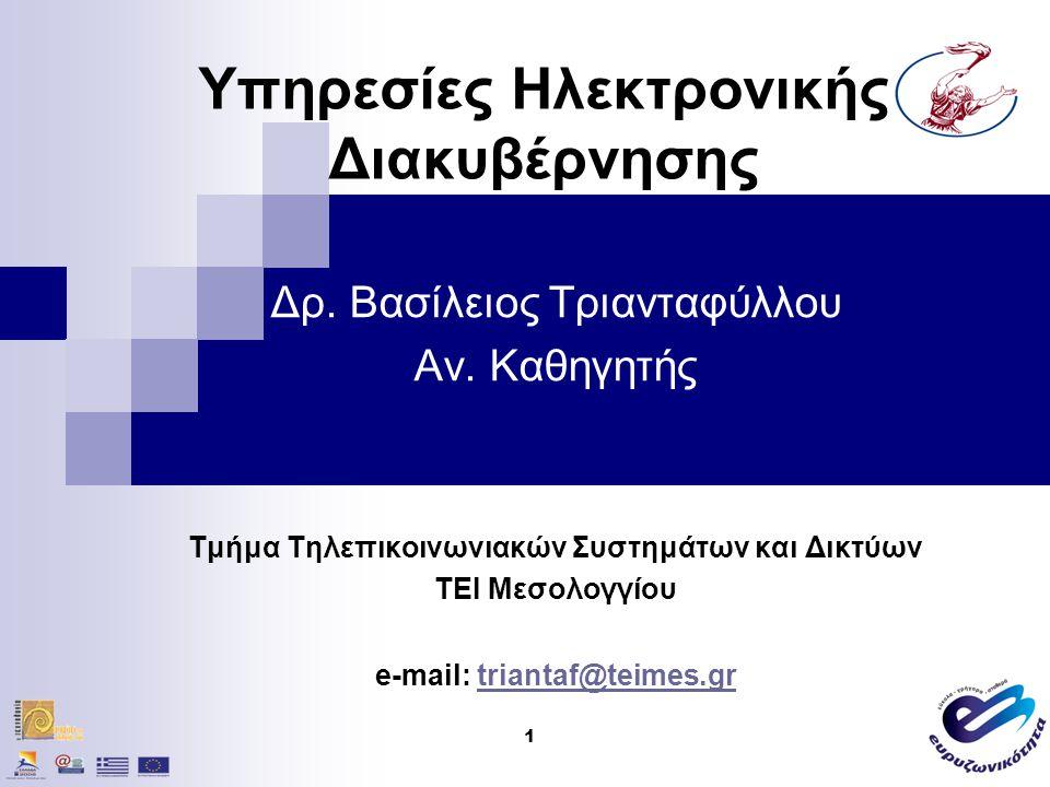 Υπηρεσίες Ηλεκτρονικής Διακυβέρνησης