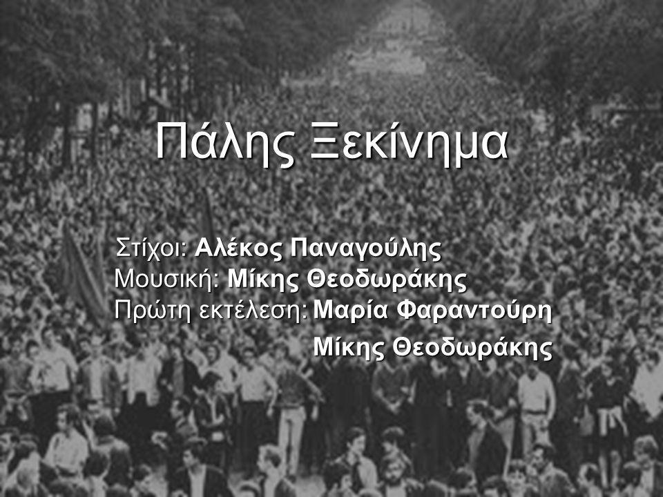 Πάλης Ξεκίνημα Στίχοι: Αλέκος Παναγούλης Μουσική: Μίκης Θεοδωράκης Πρώτη εκτέλεση: Μαρία Φαραντούρη.
