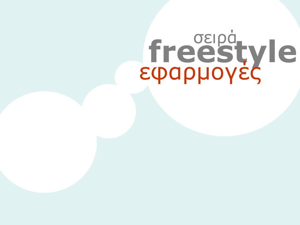 σειρά freestyle εφαρμογές