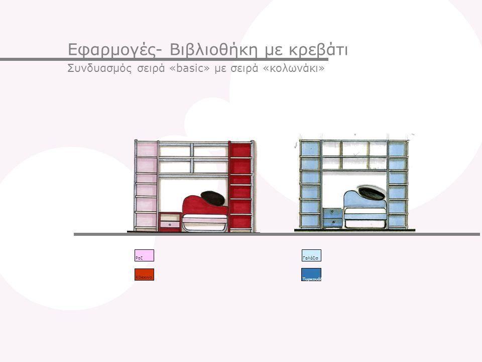 Εφαρμογές- Βιβλιοθήκη με κρεβάτι
