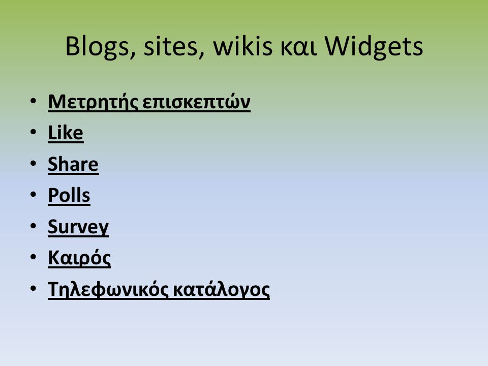 Blogs, sites, wikis και Widgets