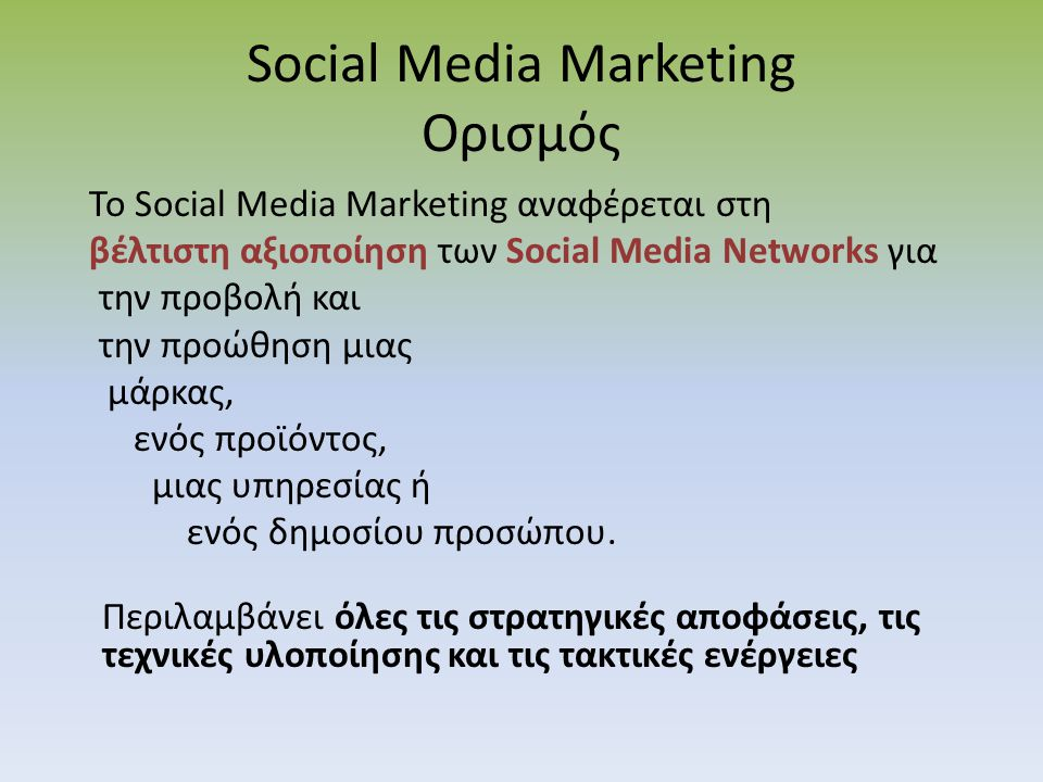 Social Media Marketing Ορισμός