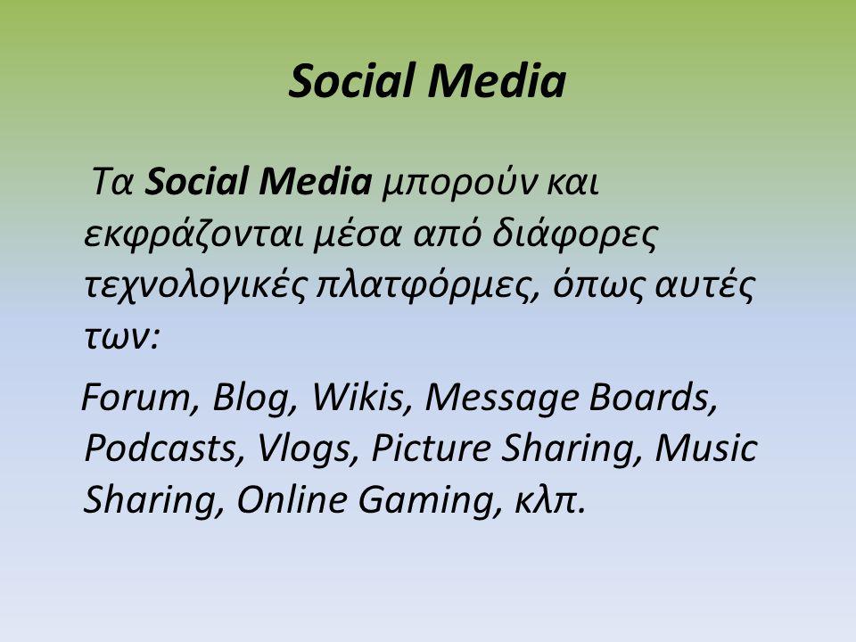 Social Media Τα Social Media μπορούν και εκφράζονται μέσα από διάφορες τεχνολογικές πλατφόρμες, όπως αυτές των: