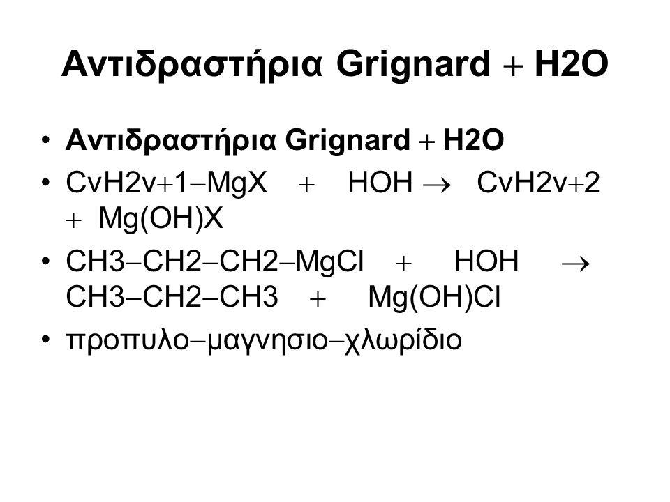 Αντιδραστήρια Grignard  Η2Ο