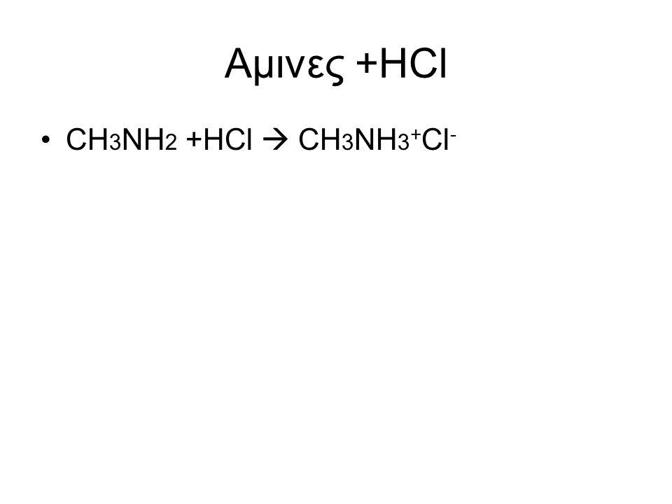 Αμινες +HCl CH3NH2 +HCl  CH3NH3+Cl-