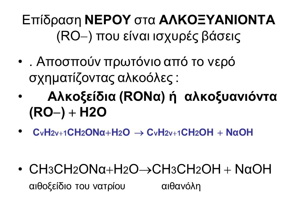Επίδραση ΝΕΡΟΥ στα ΑΛΚΟΞΥΑΝΙΟΝΤΑ (RO) που είναι ισχυρές βάσεις